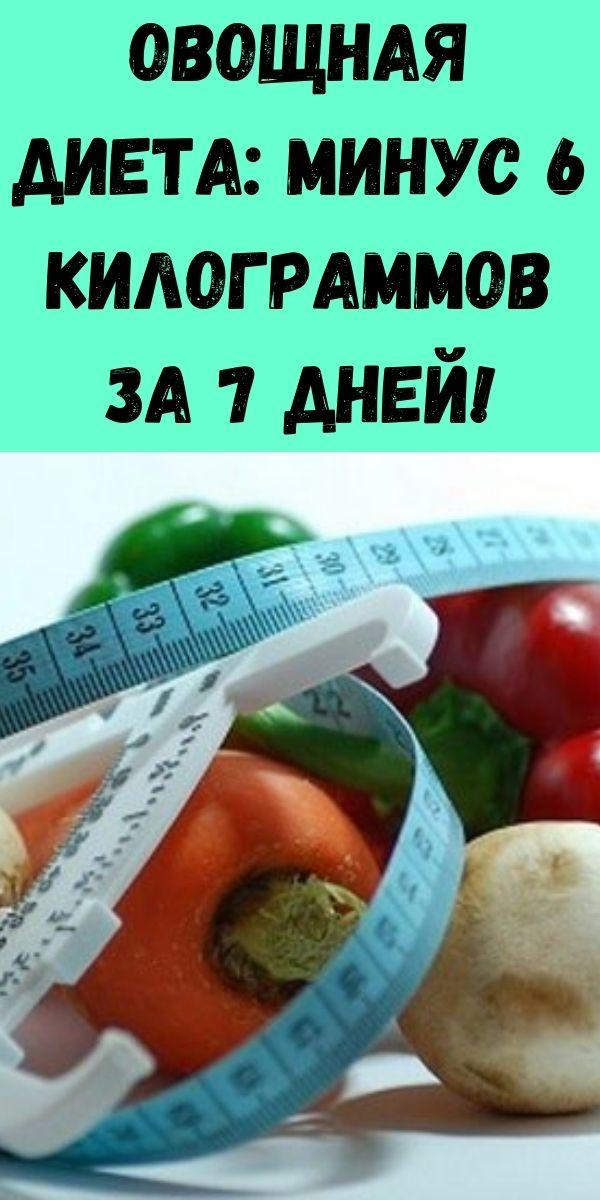 Овощная диета: минус 6 килограммов за 7 дней!