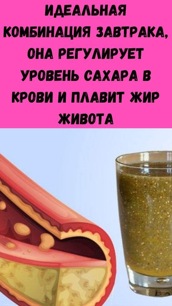 Идеальная комбинация завтрака, она регулирует уровень сахара в крови, снижает уровень холестерина и плавит жир живота