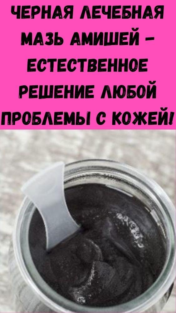 Черная лечебная мазь амишей - естественное решение любой проблемы с кожей!