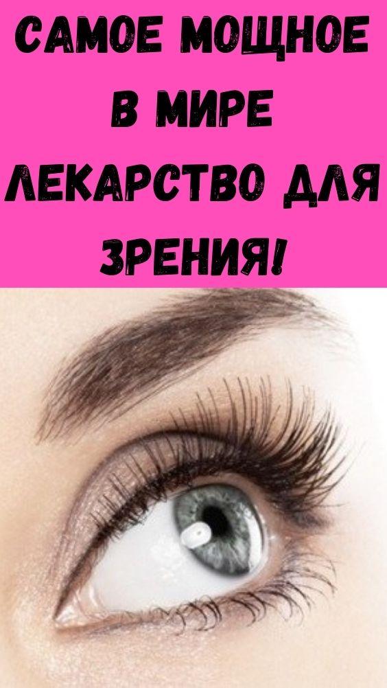 Самое мощное в мире лекарство для зрения!
