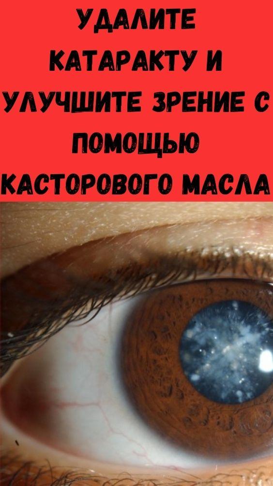 Удалите катаракту и улучшите зрение с помощью касторового масла