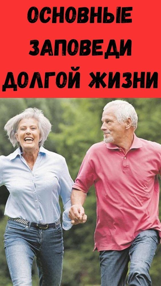 Основные заповеди долгой жизни