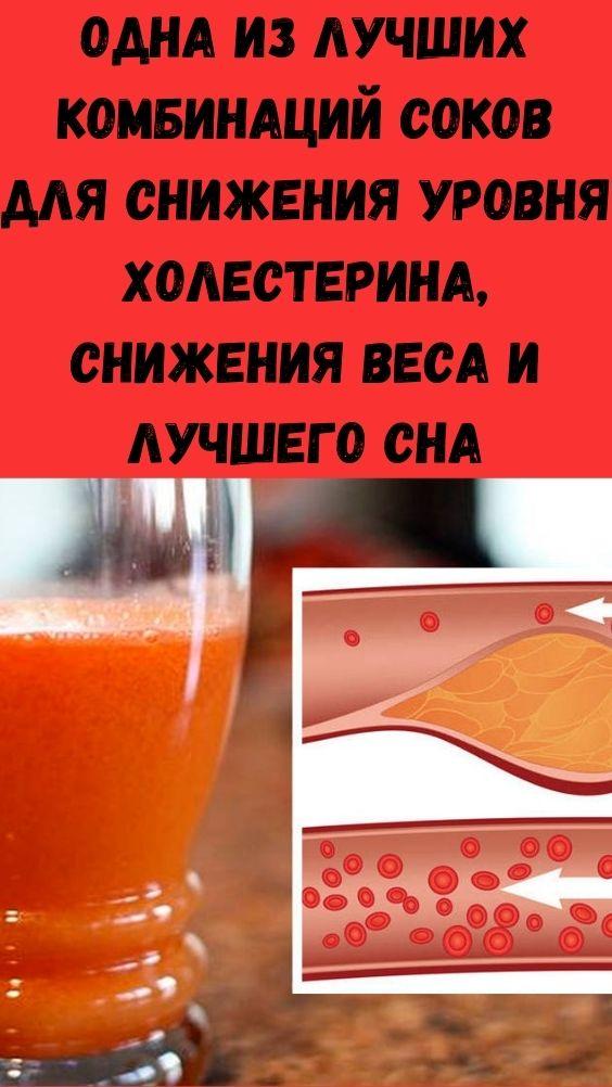 Одна из лучших комбинаций соков для снижения уровня холестерина, снижения веса и лучшего сна