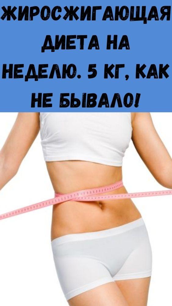 Жиросжигающая диета на неделю.5 кг, как не бывало!