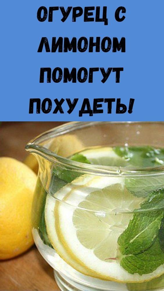 Огурец с лимоном помогут похудеть!