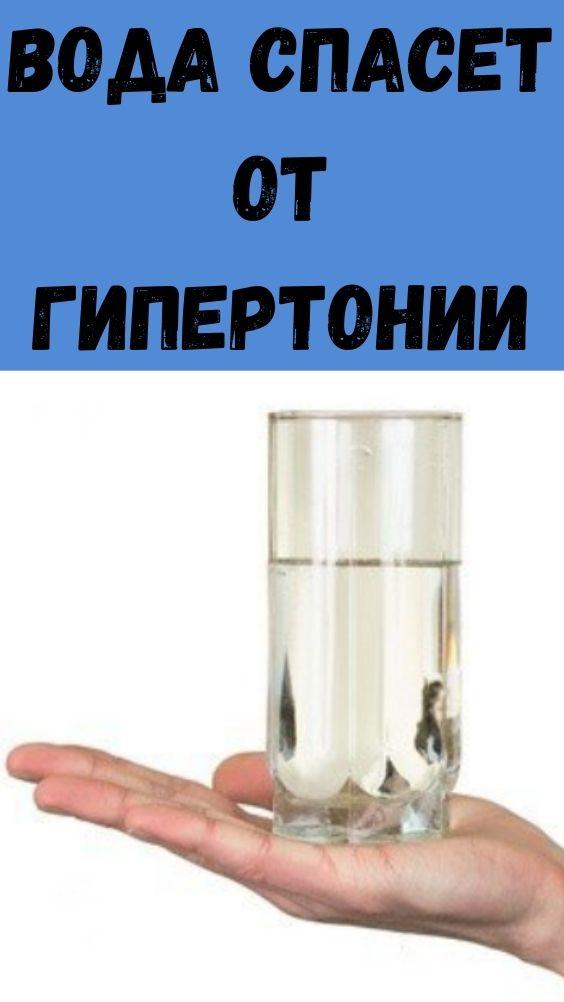 Вода спасет от гипертонии