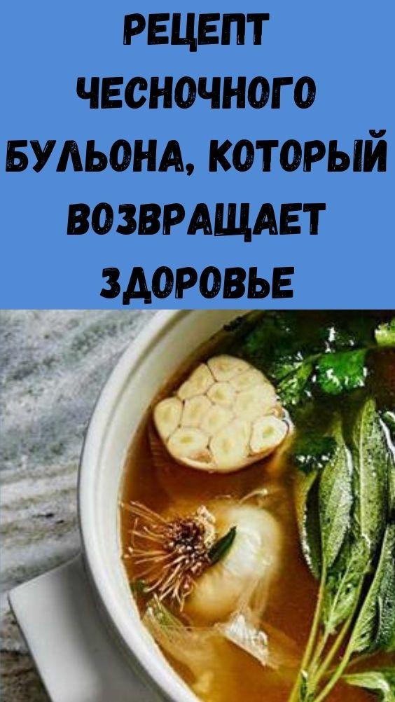 Рецепт чесночного бульона, который возвращает здоровье
