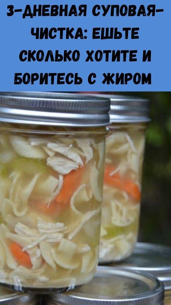 3-дневная суповая-чистка: ешьте сколько хотите и боритесь с жиром и воспалением