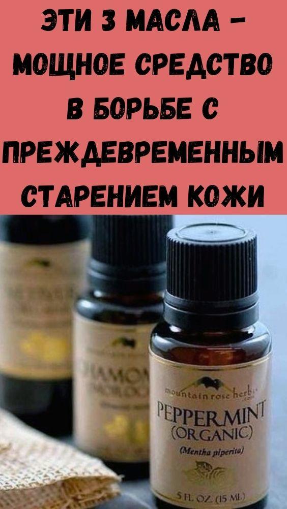 Эти 3 масла - мощное средство в борьбе с преждевременным старением кожи