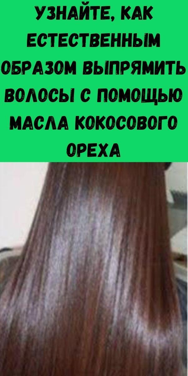 Узнайте, как естественным образом выпрямить волосы с помощью масла кокосового ореха