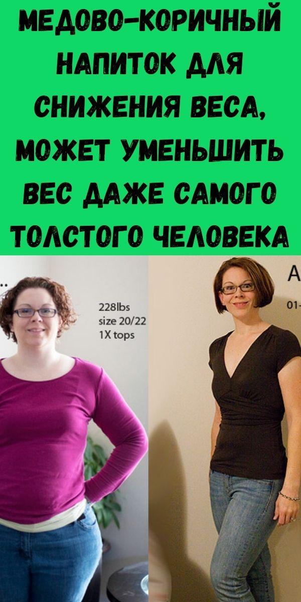 Медово-коричный напиток для снижения веса, может уменьшить вес даже самого толстого человека