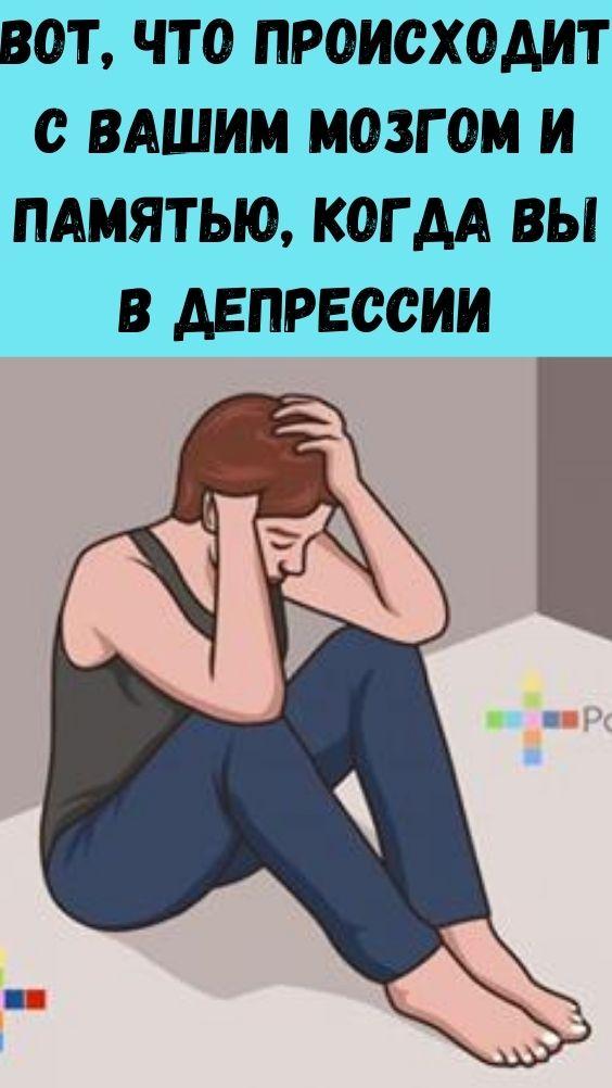 Вот, что происходит с вашим мозгом и памятью, когда вы в депрессии