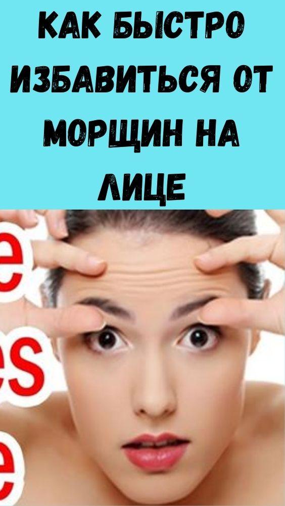 Как быстро избавиться от морщин на лице