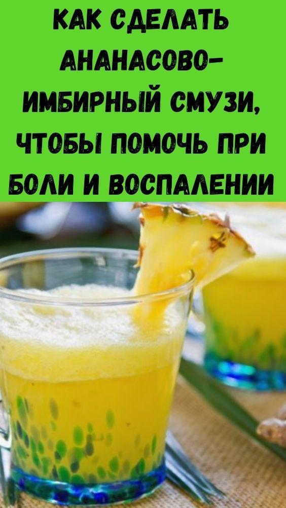Как сделать ананасово-имбирный смузи, чтобы помочь при боли и воспалении