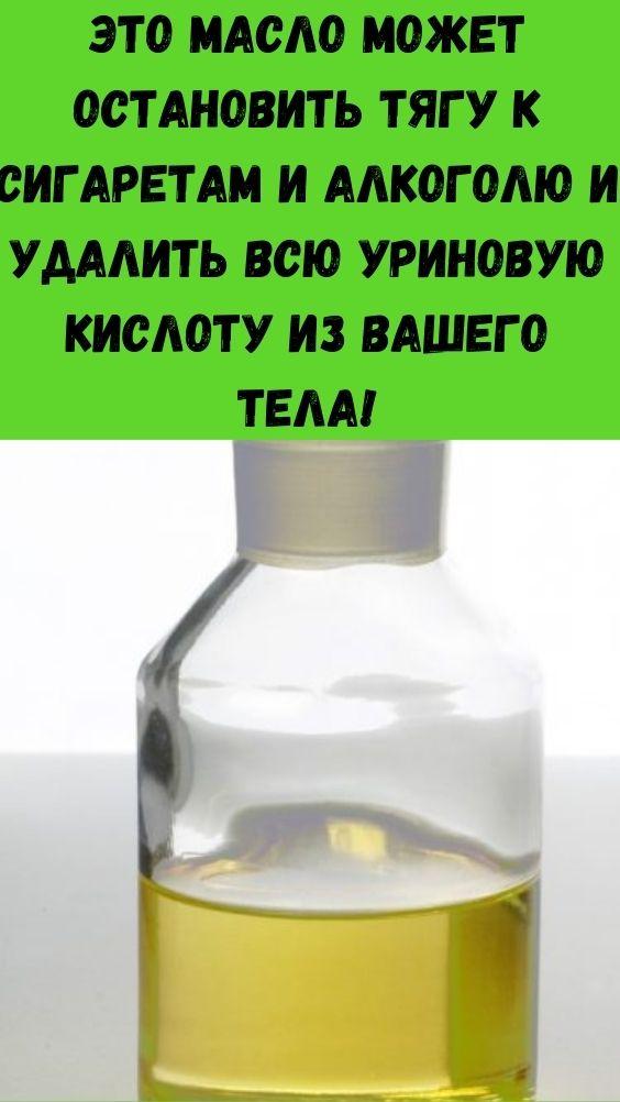 Это масло может остановить тягу к сигаретам и алкоголю и удалить всю уриновую кислоту из вашего тела!