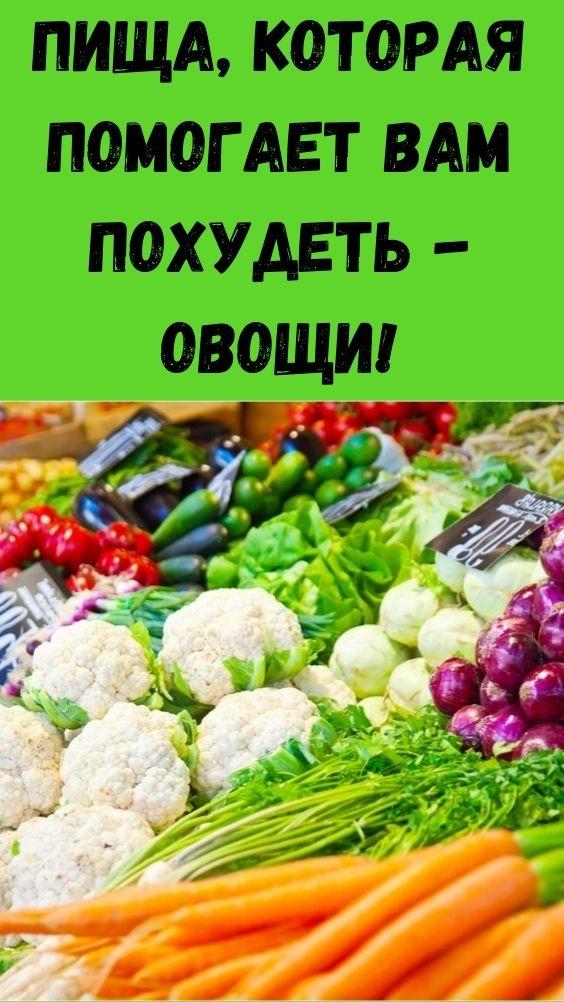 Пища, которая помогает вам похудеть - овощи!