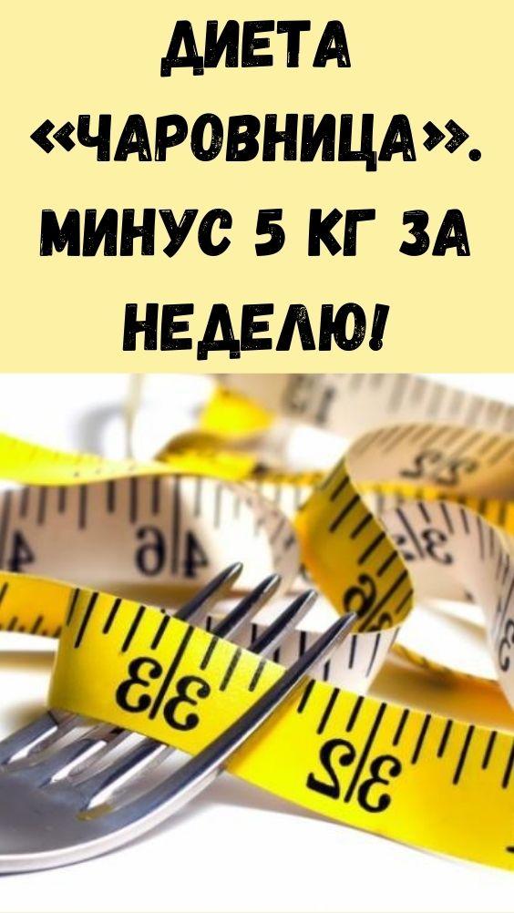 Диета «ЧАРОВНИЦА». Минус 5 кг за неделю!