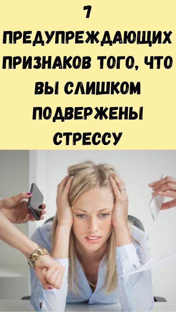 7 предупреждающих признаков того, что вы слишком подвержены стрессу