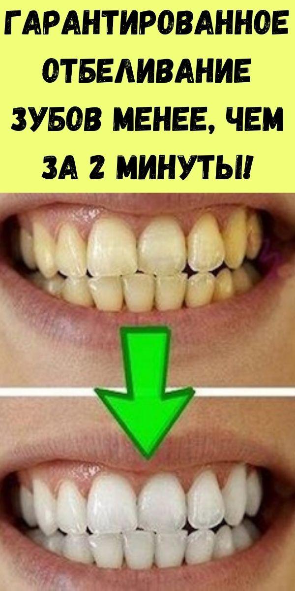 Гарантированное отбеливание зубов менее, чем за 2 минуты!
