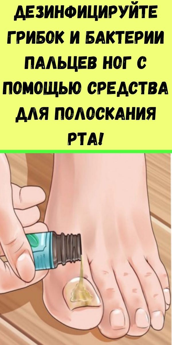 Дезинфицируйте грибок и бактерии пальцев ног с помощью средства для полоскания рта, эффект удивляет врачей!