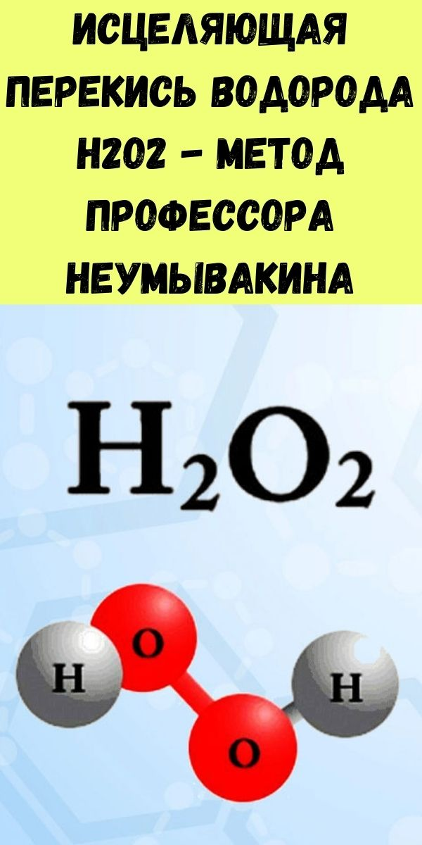 Исцеляющая перекись водорода Н2О2 - метод профессора Неумывакина