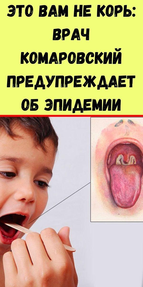 Это вам не корь: врач Комаровский предупреждает об эпидемии