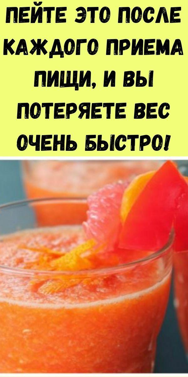 Пейте это после каждого приема пищи, и вы потеряете вес очень быстро!