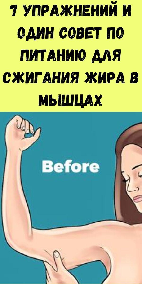 7 упражнений и один совет по питанию для сжигания жира в мышцах