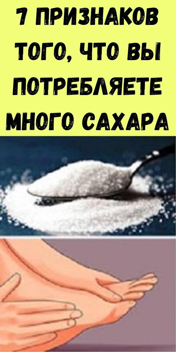 7 признаков того, что вы потребляете много сахара