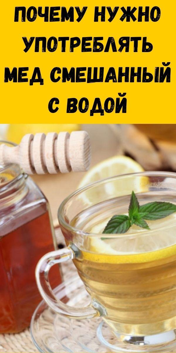 Почему нужно употреблять мед смешанный с водой