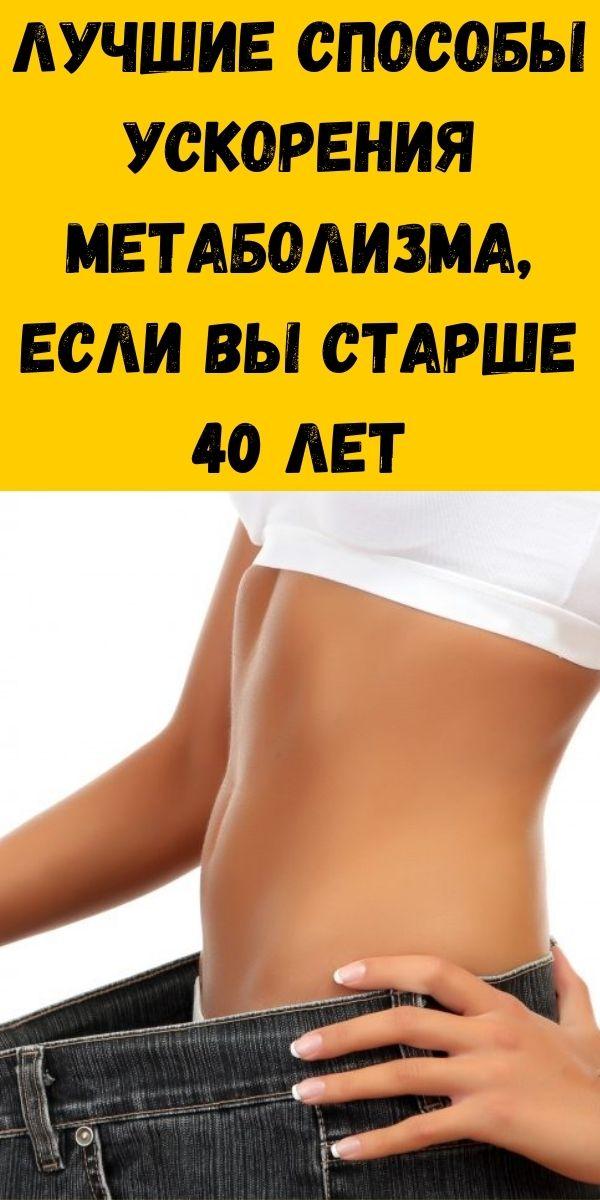 Лучшие способы ускорения метаболизма, если вы старше 40 лет