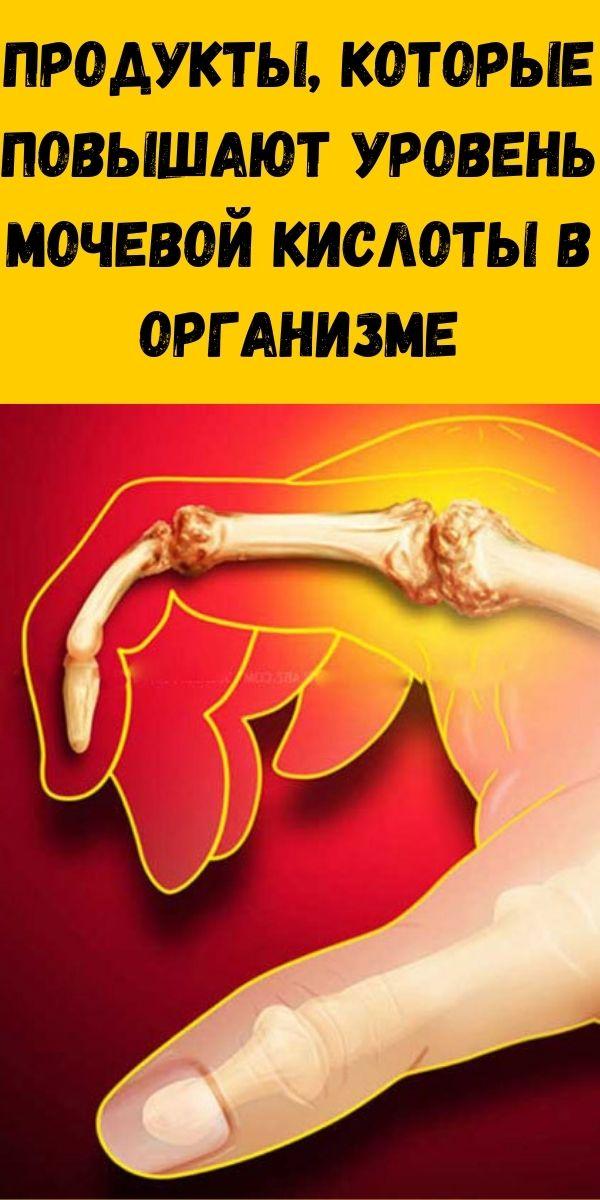 Продукты, которые повышают уровень мочевой кислоты в организме