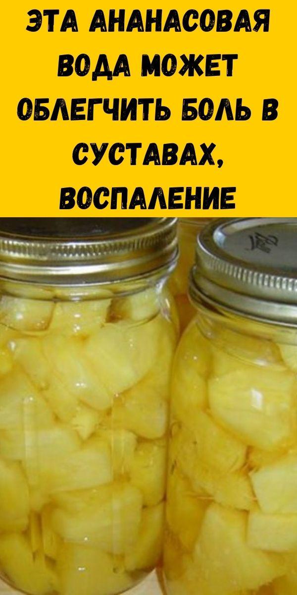 Эта ананасовая вода может облегчить боль в суставах, воспаление и поможет вам сбросить вес