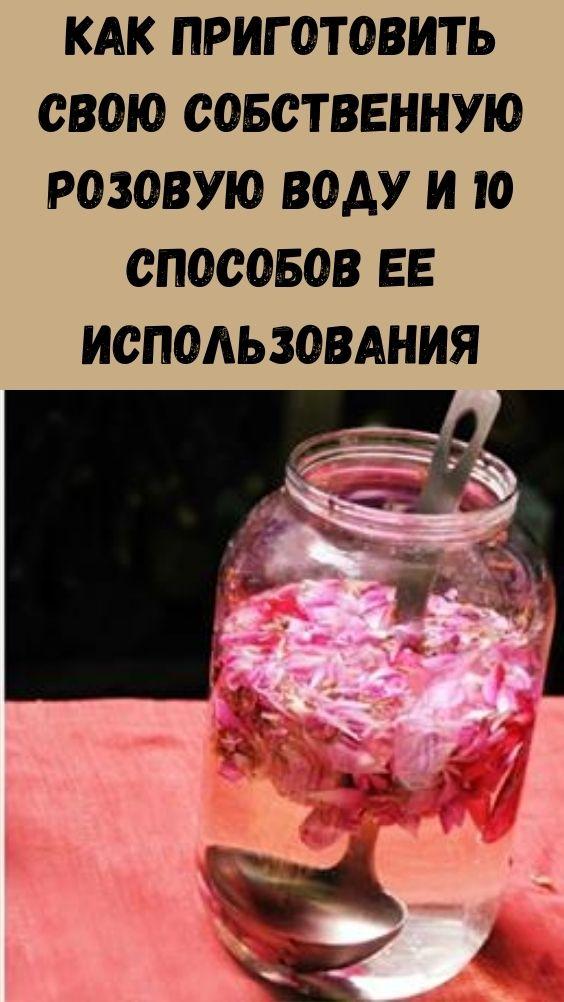 Как приготовить свою собственную розовую воду и 10 способов ее использования