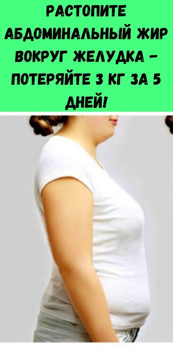 Растопите абдоминальный жир вокруг желудка - Потеряйте 3 кг за 5 дней!