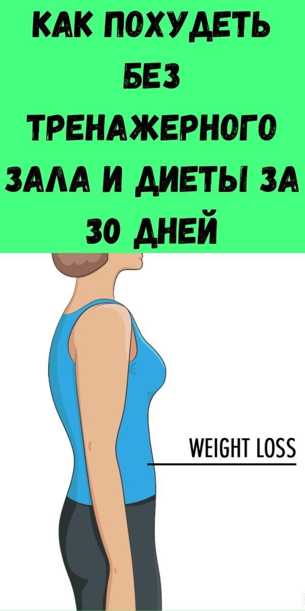 Как похудеть без тренажерного зала и диеты за 30 дней