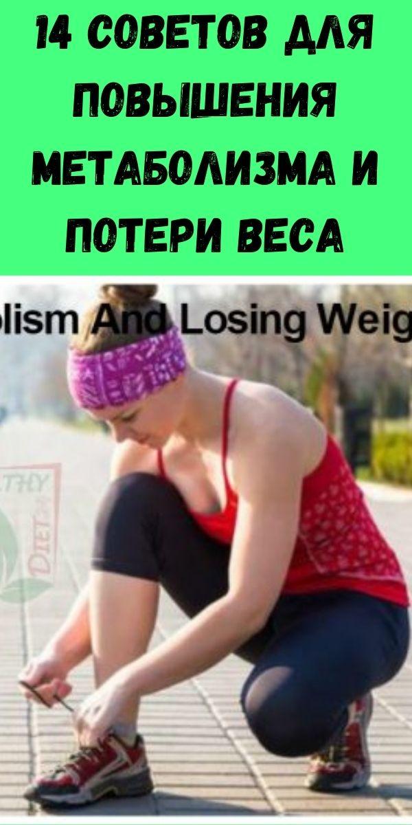 14 советов для повышения метаболизма и потери веса