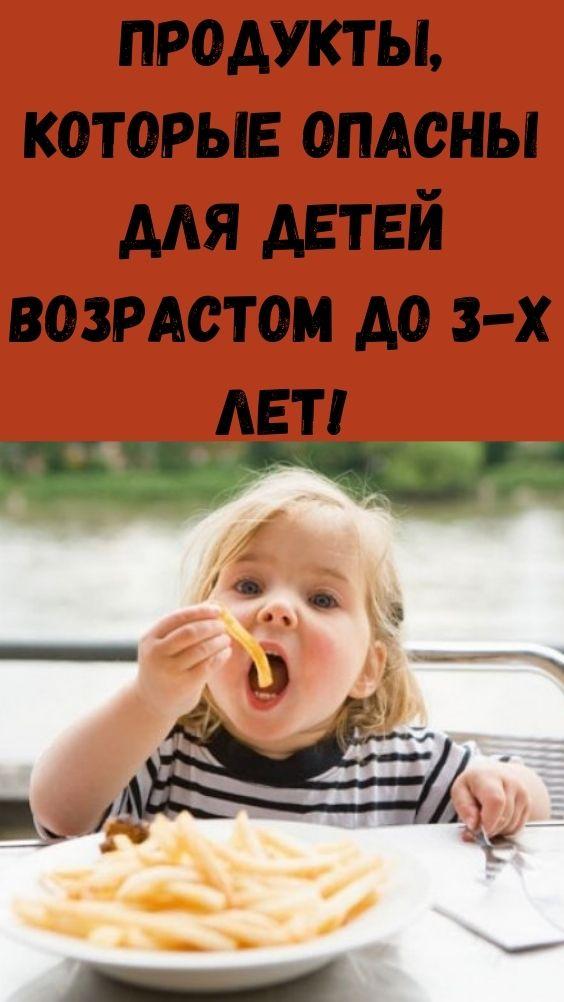 Продукты, которые опасны для детей возрастом до 3-х лет!