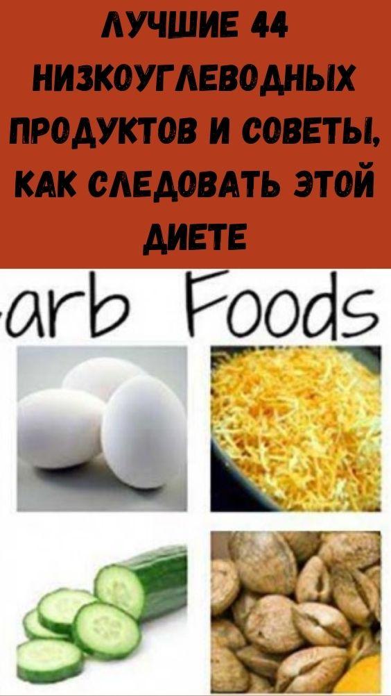 Лучшие 44 низкоуглеводных продуктов и советы, как следовать этой диете