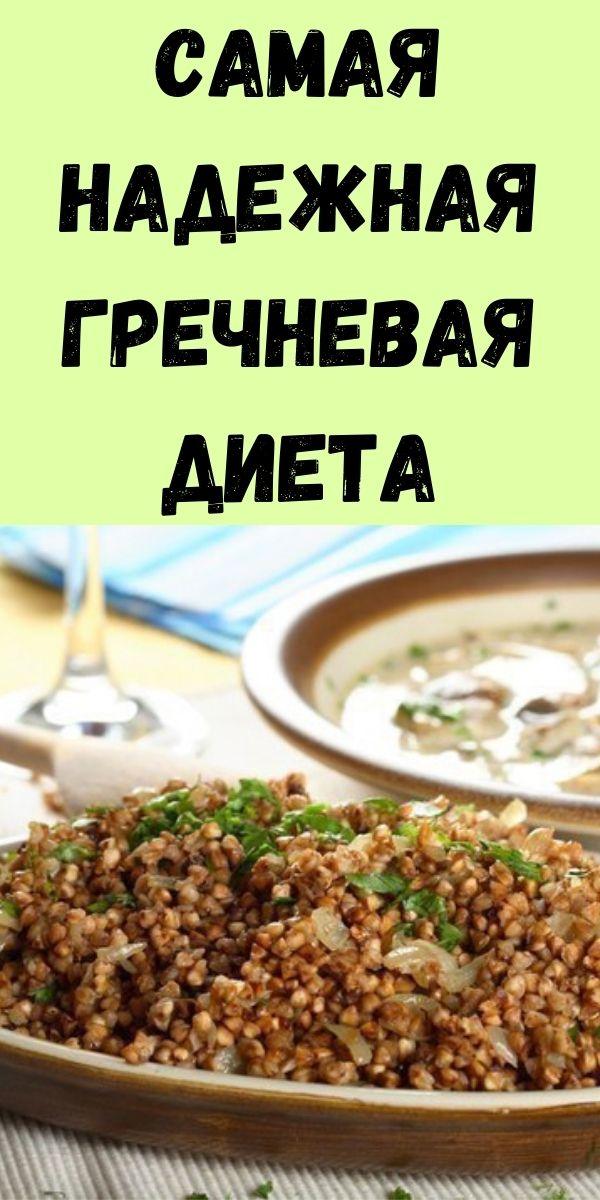Самая надежная гречневая диета