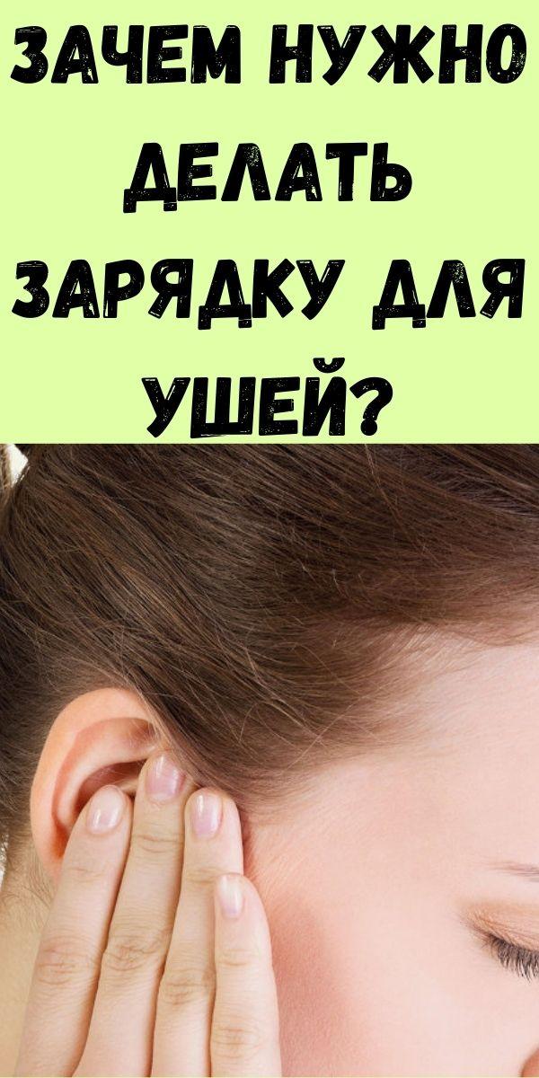 Зачем нужно делать зарядку для ушей?