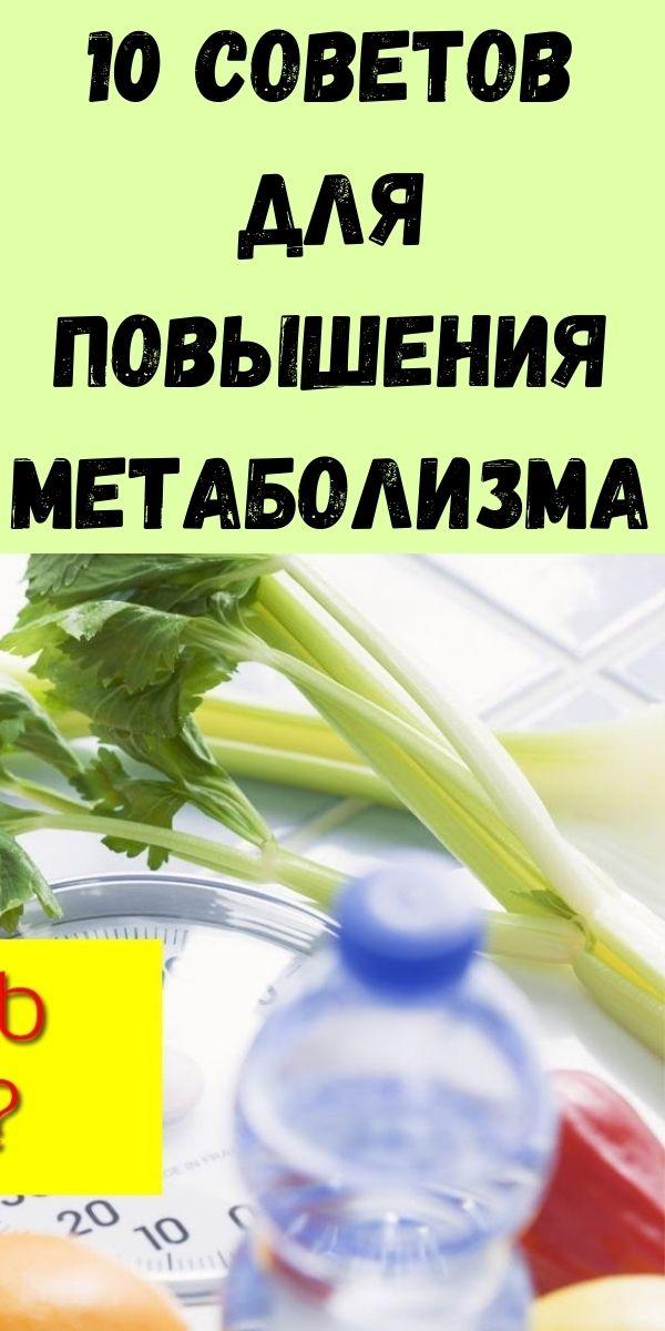 10 советов для повышения метаболизма
