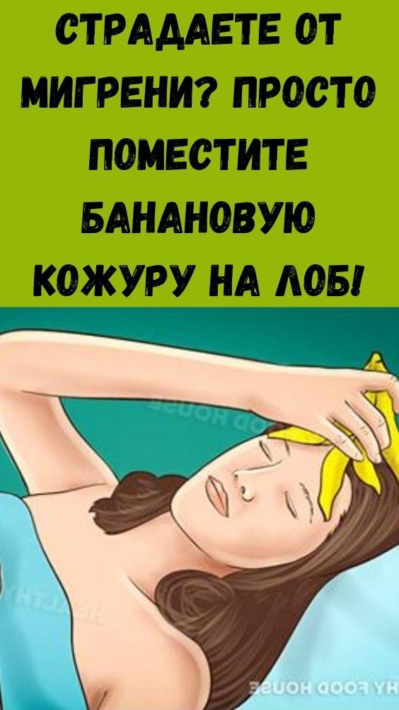 Страдаете от мигрени? Просто поместите банановую кожуру на лоб!