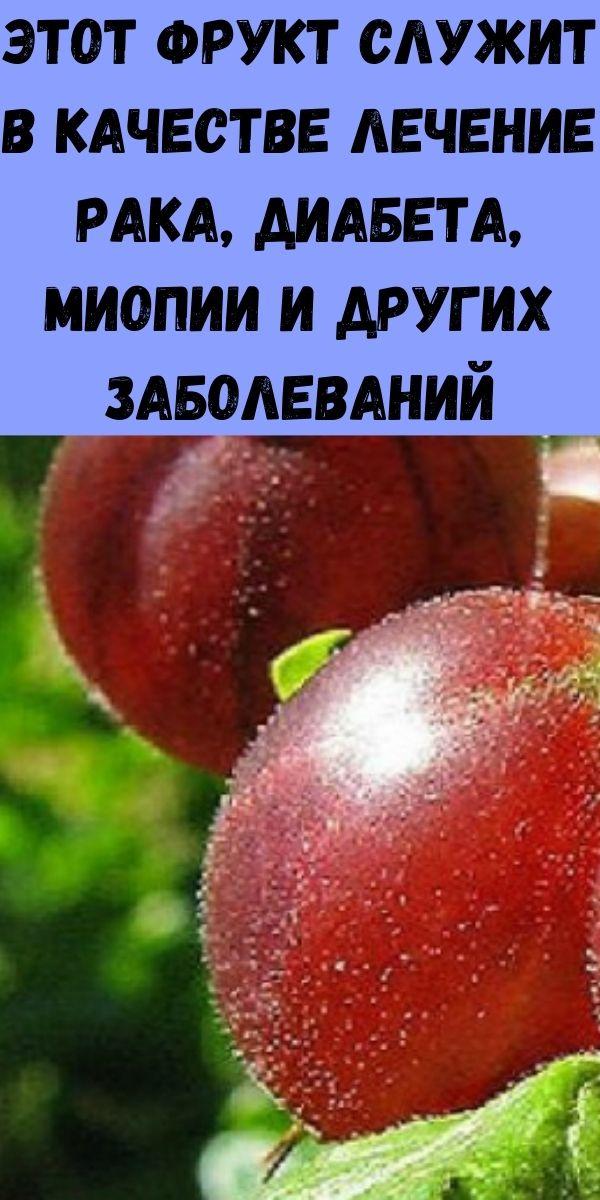 Этот фрукт служит в качестве лечение рака, диабета, миопии и других заболеваний