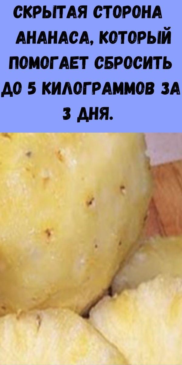 Скрытая сторона натурального ананаса, который помогает сбросить до 5 килограммов за 3 дня. Никто вам не говорил, но это работает!!!