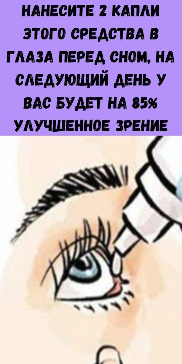 Если ваше зрение ухудшается, просто нанесите 2 капли этого средства в глаза перед сном, а на следующий день у вас будет на 85% улучшенное зрение