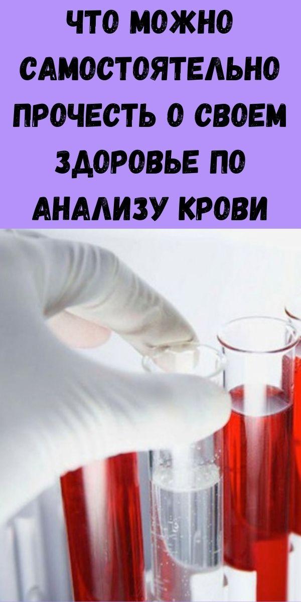 Что можно самостоятельно прочесть о своем здоровье по анализу крови