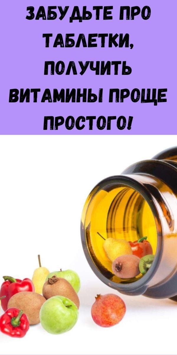 Забудьте про таблетки, получить витамины проще простого!