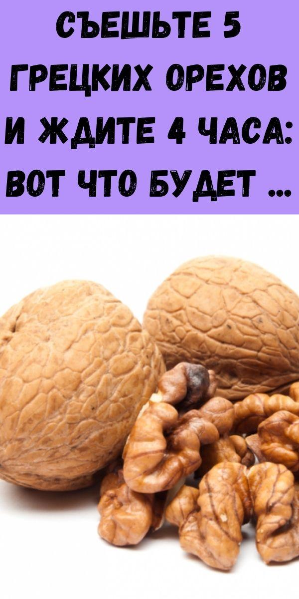 Съешьте 5 грецких орехов и ждите 4 часа: Вот что будет ...