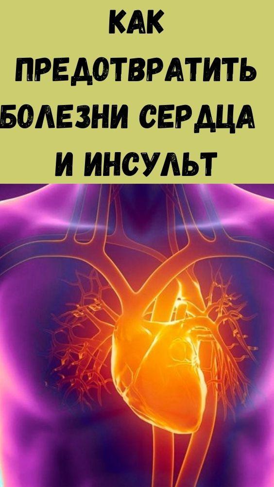 Как предотвратить болезни сердца и инсульт